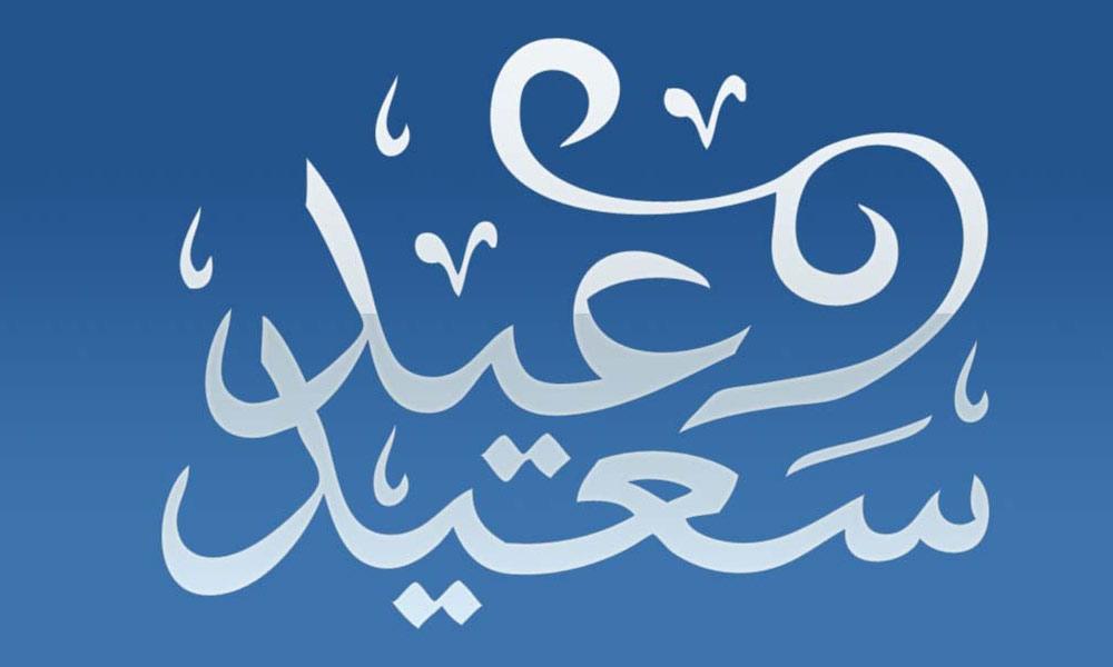 ''عید سعید'' اللہ کی جانب سے اہلِ ایمان کے لیے عظیم تحفہ