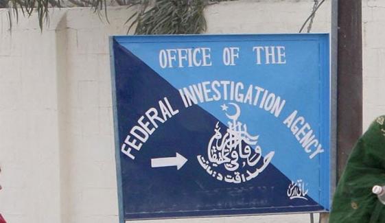 Fia Arrests Passport Office Clerk And 2 Human Smugglers