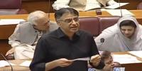 Asad Umar Addresses In National Assembly