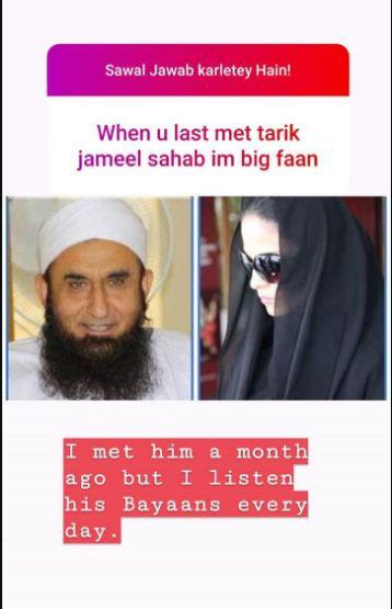 وینا ملک نے برقع پہننا کب سے شروع کیا؟