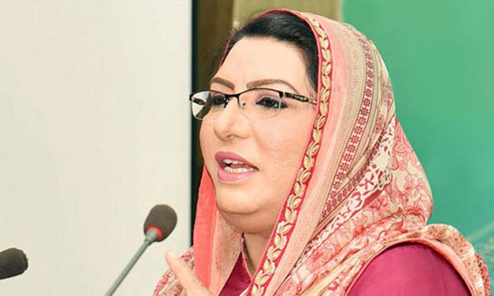 عمران ٹرمپ کامیاب ملاقات پاکستان کی کامیابی ہے: فردوس عاشق
