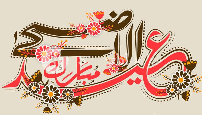 ''عیدالاضحٰی'' صبر و وفا، ایثار و قربانی اطاعتِ ربانی کی عظیم داستان