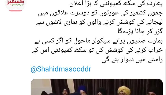 سکھ کمیونٹی کا مسلمانوں کی حمایت میں بڑا اعلان