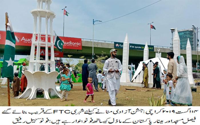 کراچی میں یوم آزادی کی تصویری جھلکیاں