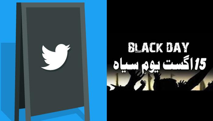 یوم سیاہ پر پاکستانی ٹوئٹر صارفین کا نیا ریکارڈ