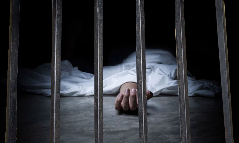 لاہور: حوالات میں بند ملزم پراسرار طور پر ہلاک