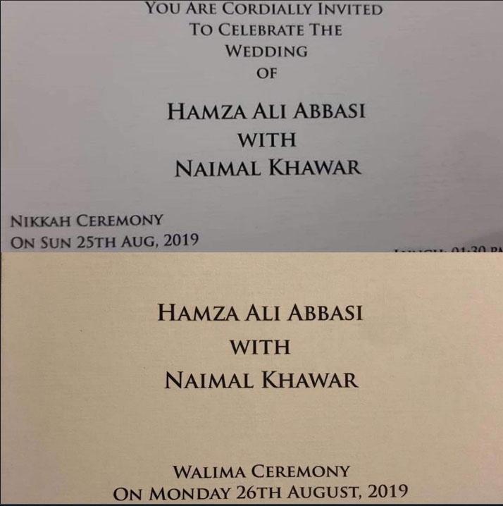 کیا حمزہ عباسی کی شادی طے ہوگئی؟