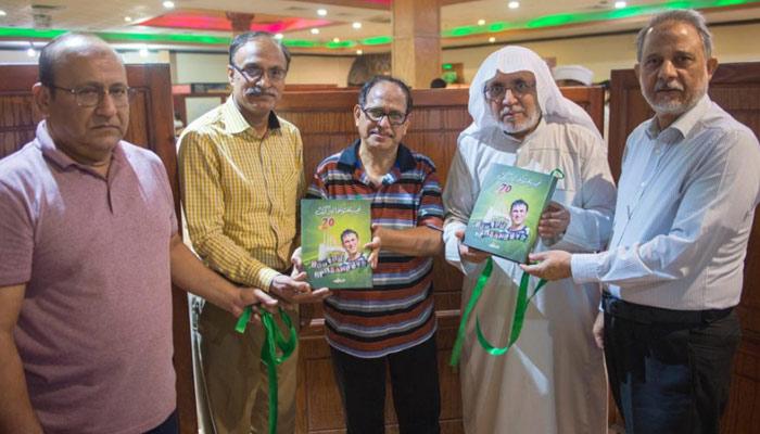 امجد عزیز ملک کی کتاب کی تقریب رونمائی