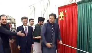 Prime Minister Imran Khan Inaugurates Pre Fabricated Housing Project