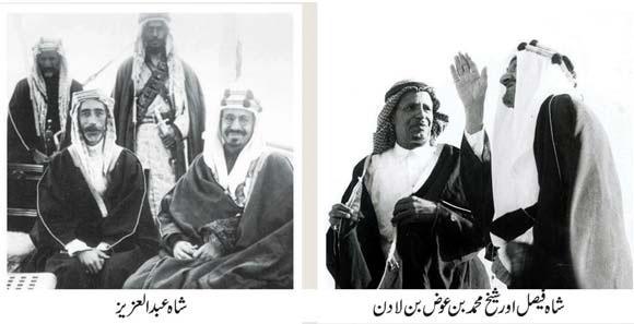 اسامہ بن لادن کا خاندان امیر ترین کیسے بنا ؟