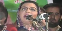 Firdous Ashiq Awan Addresses To Jalsa In Sialkot