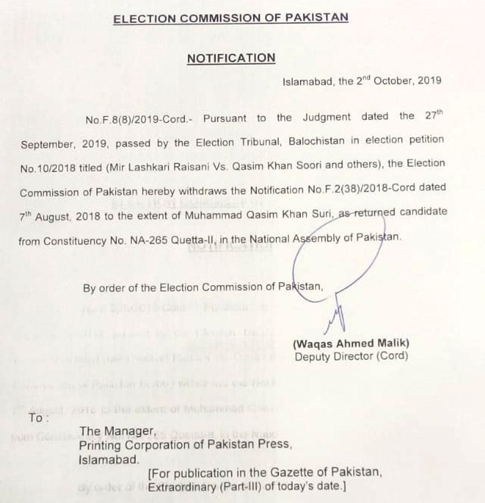 الیکشن کمیشن نے قاسم سوری کو ڈی نوٹیفائی کر دیا