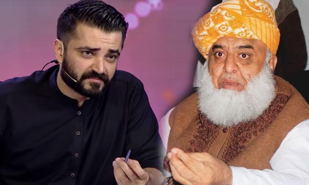 مولانا فضل الرحمٰن کے دھرنے پر حمزہ عباسی کی تنقید