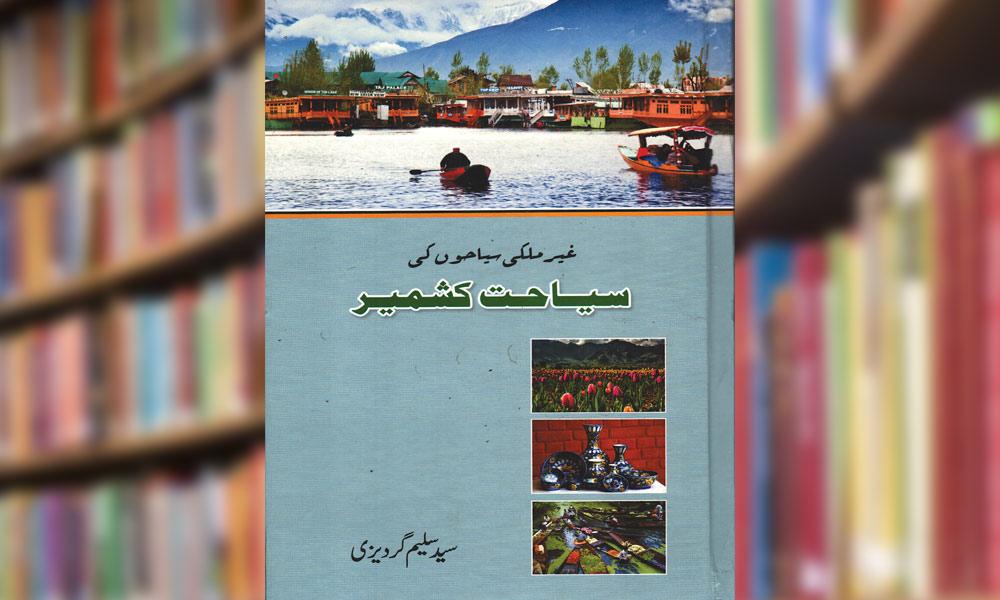 غیر ملکی سیّاحوں کی سیاحت کشمیر