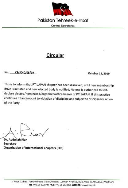 پی ٹی آئی جاپان کی تنظیم کو تحلیل کردیا گیا