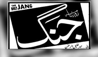 72 Years Of Daily Jang