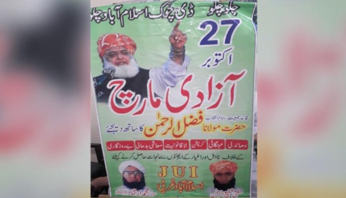 جے یو آئی (ف) کے 2 علماء اسلام آباد سے گرفتار