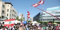 Lebanon Economical Crises Ministers Salary Cut Down