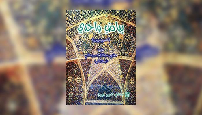 'مخدوم عبد الواحد سیوستانی' سندھ کے نامورعالمِ دین، فقیہ اور محدث