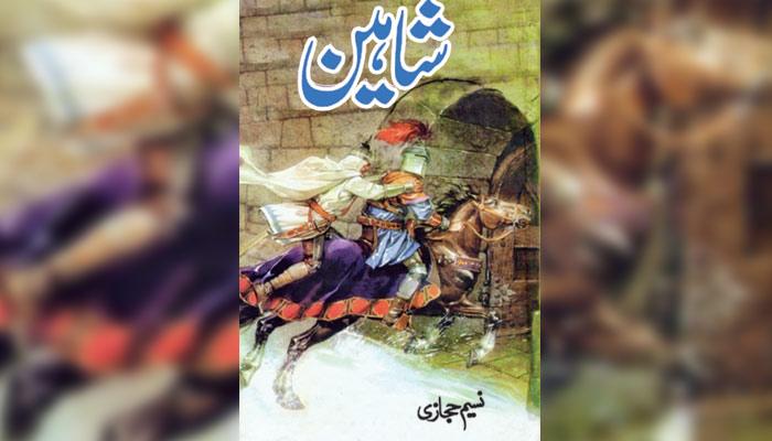 تاریخی ناول 'شاہین'
