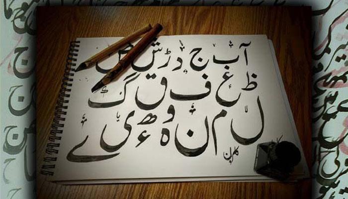 اردو زبان