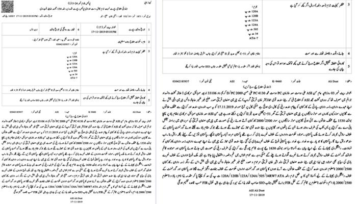 کراچی: جئے سندھ قومی محاذ کے چیئرمین کیخلاف مقدمہ درج