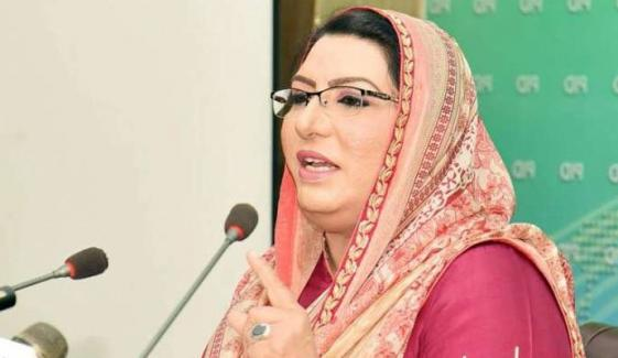 Dr Firdous Ashiq Awan Media Talks