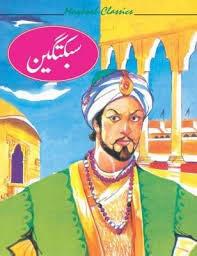 سلطان محمود غزنوی کی سندھ آمد