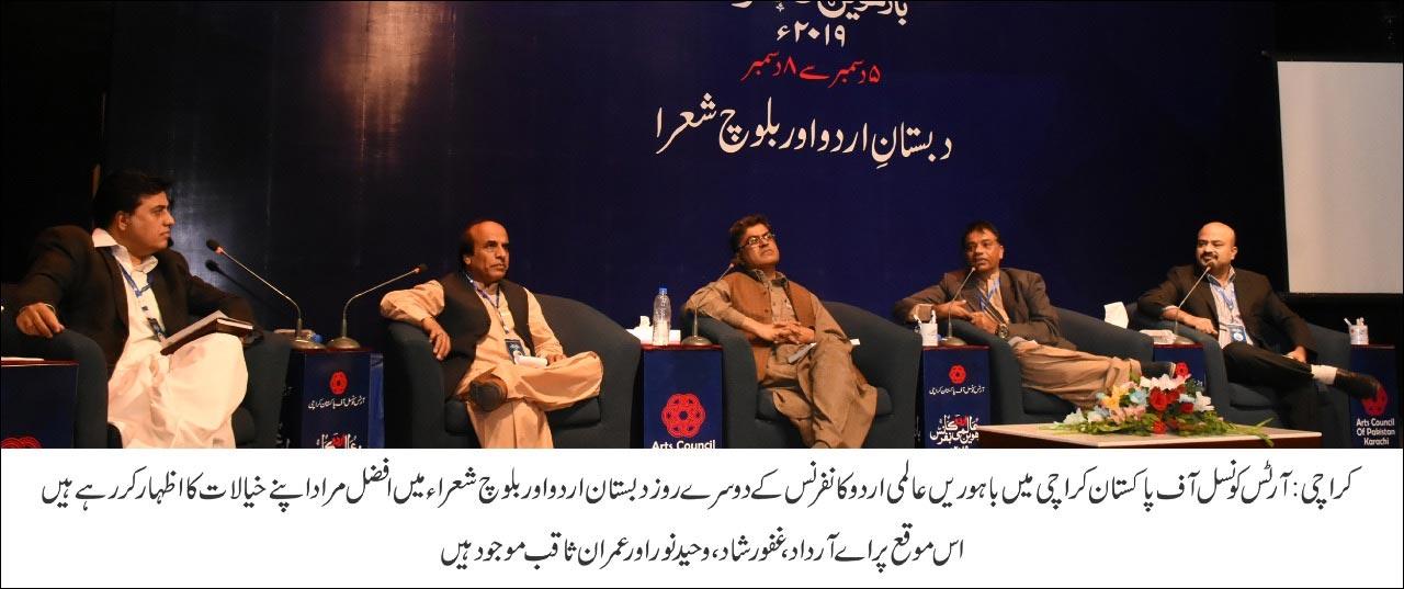عالمی اُردو کانفرنس کا دوسرا دن: ''دبستان اردو اور بلوچ شعرا'' کے موضوع پر گفتگو