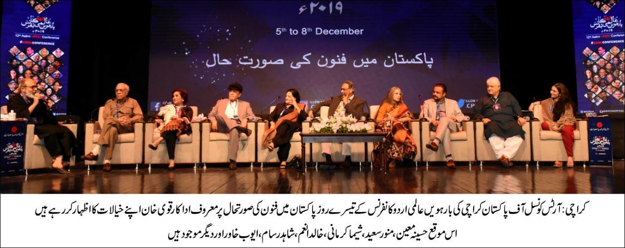 """عالمی اُردو میلہ۔""""پاکستان میں فنون کی صورت حال"""" پر گفتگو"""