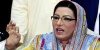 Firdous Ashiq Awan Criticizes Opposition Leadership