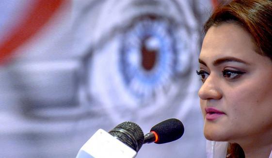 Maryam Aurangzeb Criticises Pm Imran Khan