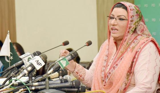 Firdous Ashiq Awan Talks To Media