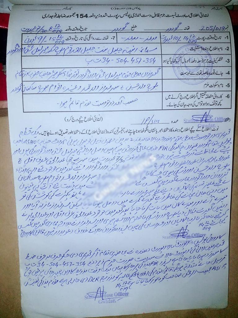 بلوچستان، انیتہ نے دوافراد کیخلاف مقدمہ درج کرا دیا