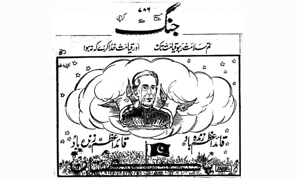 قیام پاکستان اور قائد اعظم محمد علی جناح ؒکی پہلی سالگرہ