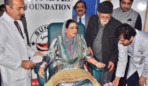 Firdous Ashiq Awan Video Leak To Fake Blood Donate