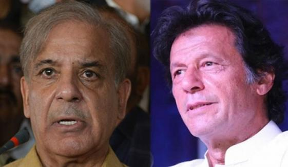 Shahbaz Sharif Responded To Pm Letter