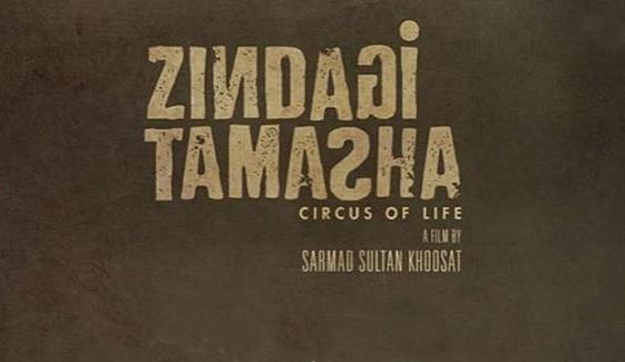 Punjab Government Stops Release Of Zindagi Tamasha