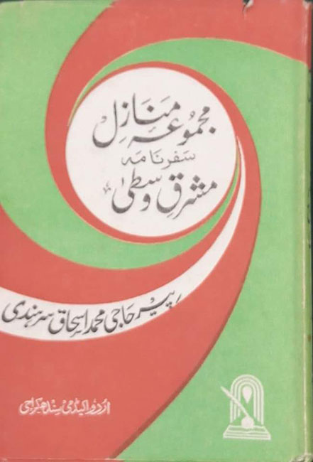 'پیر محمد اسحٰق جان سرہندی' نامور مصنف اور تحریک پاکستان کی متحرک شخصیت