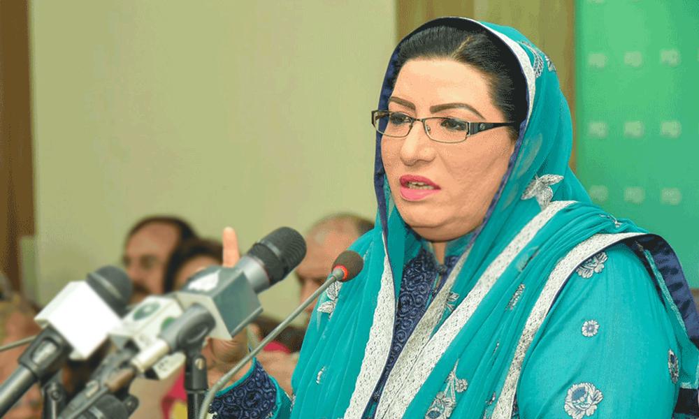 سندھ حکومت نے گندم کی خریداری نہیں کی جس سے بحران ہوا،فردوس عاشق اعوان