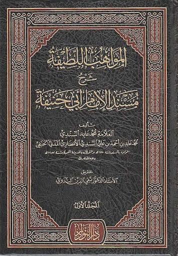 'علامہ شیخ محمد عابد سندھی' ممتاز فقیہ جن کی عمر کا بیشتر حصہ حجاز مقدس اور یمن میں گزرا