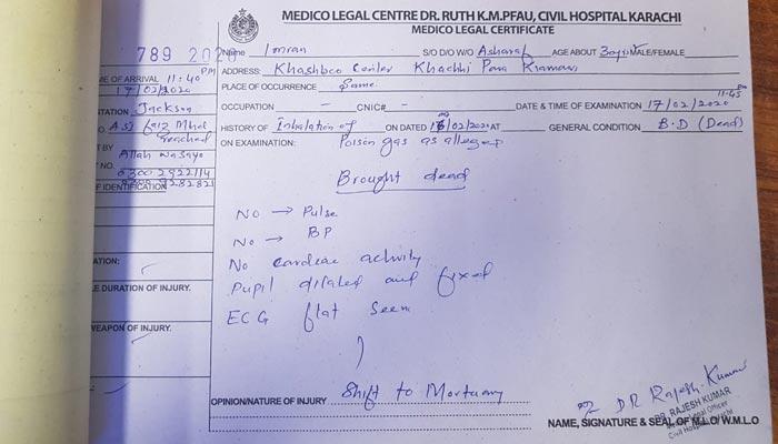 کراچی: زہریلی گیس، دو لاشوں کا پوسٹ مارٹم، 16 سیمپل لے لیے گئے