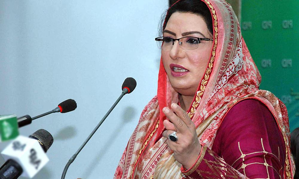 بھارت میں پاکستان کےساتھ دوستی کااظہار کرنا بڑی پیشرفت ہے،فردوس عاشق اعوان