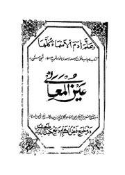 'شیخ عیسیٰ جند اللہ سندھی'