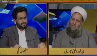 علما نے باجماعت نماز پر پابندی کے حکومتی فیصلے کی تائید کی، نور الحق قادری