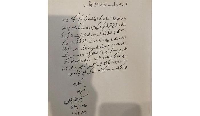 وزیرخوراک پنجاب نے وزیراعلیٰ سےملاقات کےبعد  استعفیٰ دیدیا