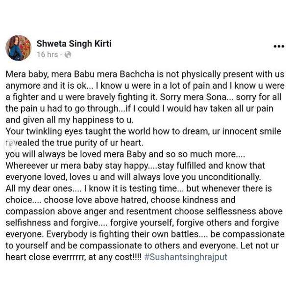 سوشانت کی بہن نے اپنے سوشل میڈیا اکاؤنٹس ڈیلیٹ کردیے