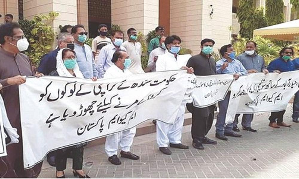 MQM ارکان کا سندھ اسمبلی کے باہر دوسرے روزبھی احتجاج