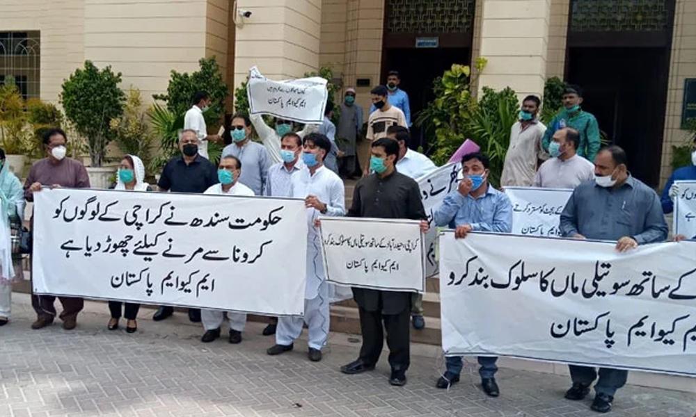 ایم کیوایم پاکستان کا دھرنے کا دائرہ بڑھانے کا اعلان