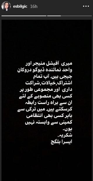 اسرا بلجک کا پاکستانی مداحوں کیلئے خصوصی پیغام